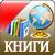 Книги-->Обучающие