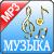 Музыка-->Музыка других жанров