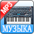 Музыка-->Электронная музыка