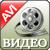Видео-->Другое