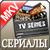 Видео (DVD/HD/BD)-->Зарубежные сериалы